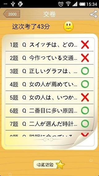 日语1级听力 生產應用 App-愛順發玩APP