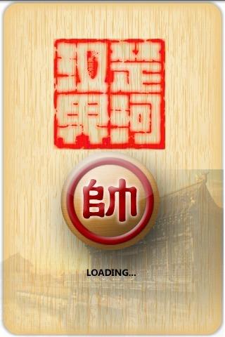 玩免費棋類遊戲APP|下載中国象棋九段 app不用錢|硬是要APP