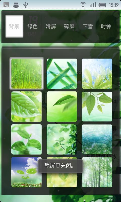 绿色护眼桌面动态壁纸锁屏(高清版)