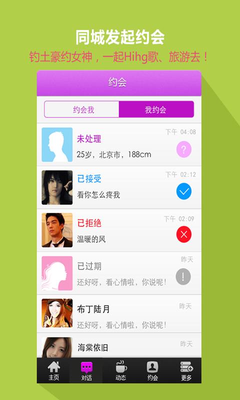 玩免費社交APP|下載有恋约会 app不用錢|硬是要APP