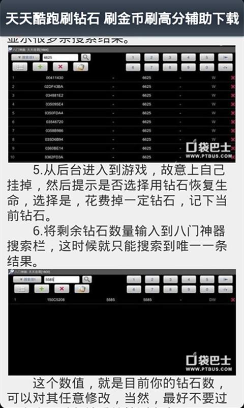 【免費模擬App】天天酷跑最新修改器攻略-APP點子