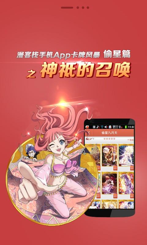 【免費生活App】漫客栈-APP點子