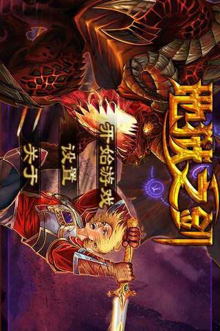 地狱之剑中文版-应用截图