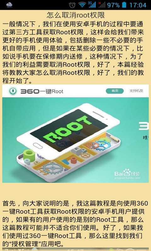 root权限授权管理|玩工具App免費|玩APPs
