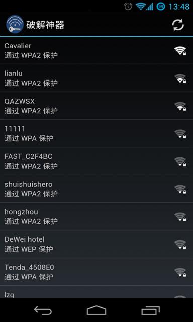 WiFi超级破解器