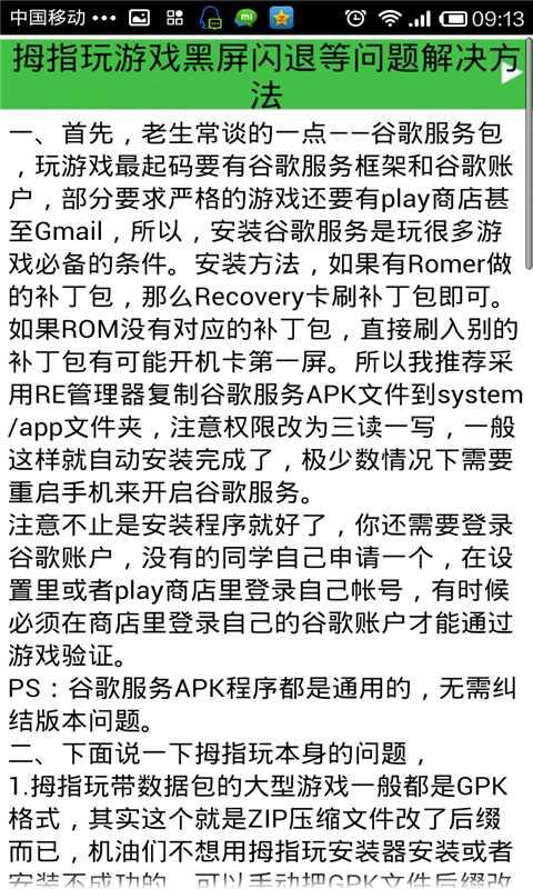玩免費模擬APP|下載拇指玩精品教程 app不用錢|硬是要APP