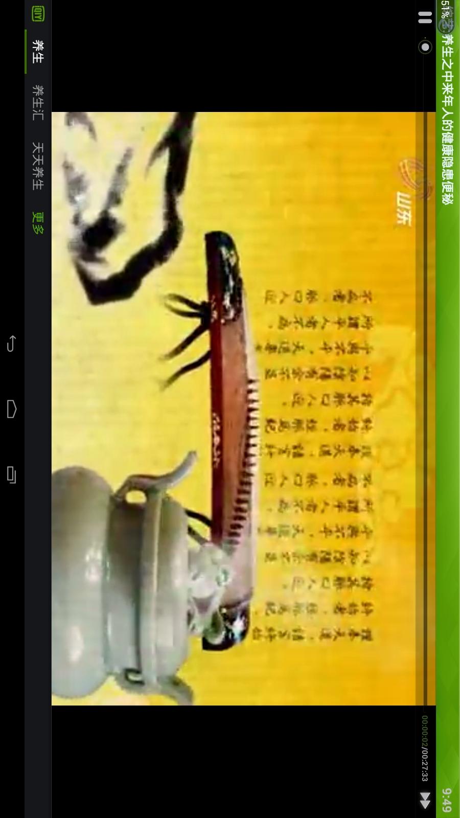 免費下載媒體與影片APP|养生 app開箱文|APP開箱王