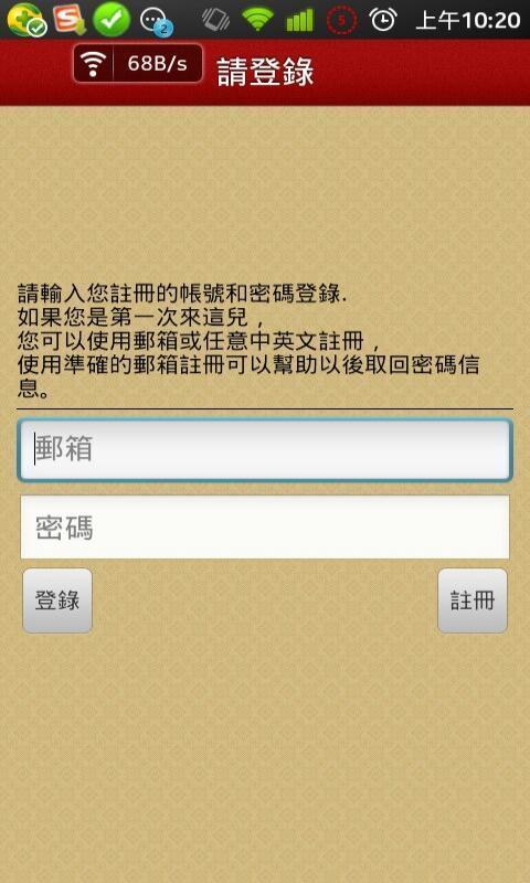 【免費棋類遊戲App】思源围棋-APP點子