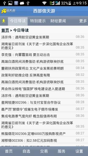 玩財經App|西部信天游免費|APP試玩
