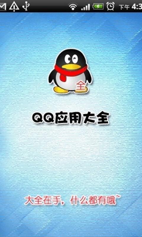 QQ应用中心