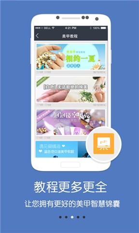 免費下載社交APP 秀美甲 app開箱文 APP開箱王
