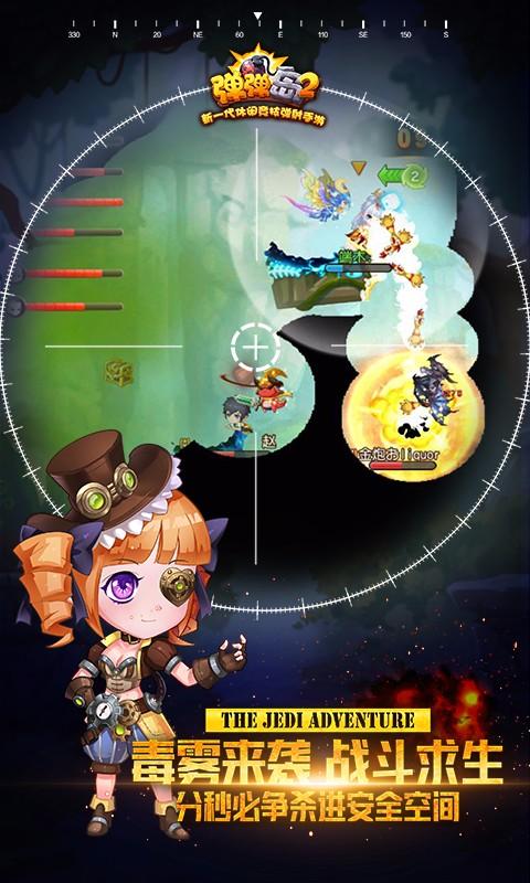 弹弹岛2-应用截图