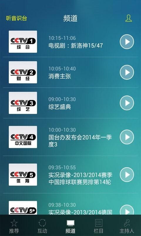 央视悦动 玩媒體與影片App免費 玩APPs