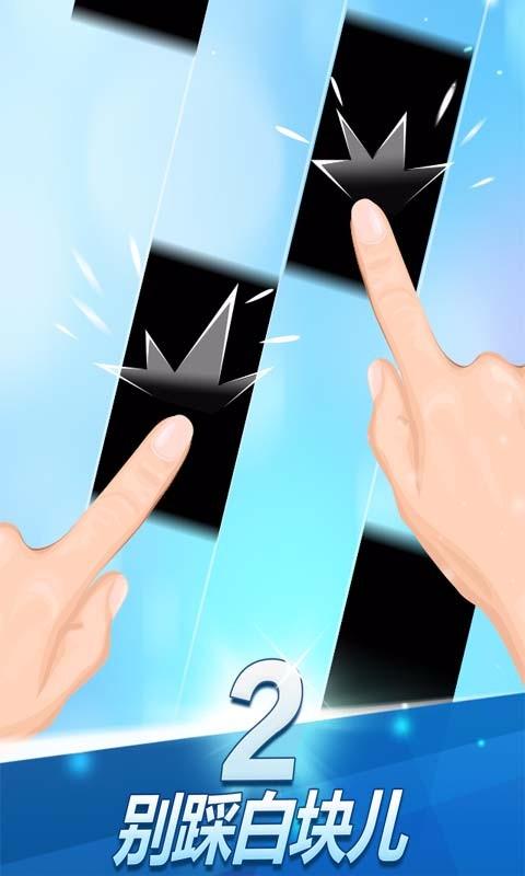 玩休閒App|别踩白块儿2免費|APP試玩