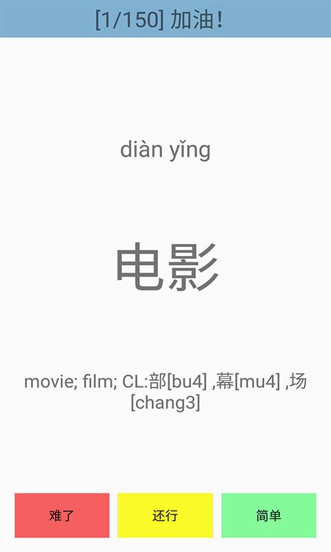 汉语水平考试复习-应用截图