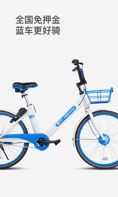 哈罗单车-应用截图