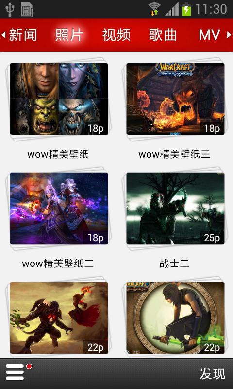 玩免費模擬APP|下載魔兽世界 app不用錢|硬是要APP