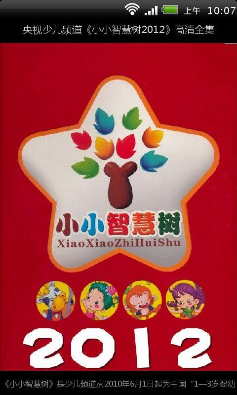 央视少儿频道小小智慧树全集2012 高清版