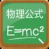 高中物理公式定理 生產應用 App LOGO-APP試玩