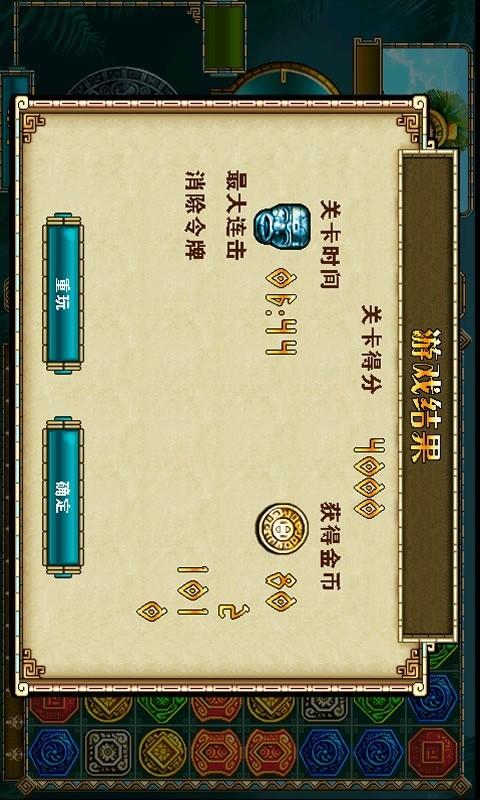蒙特祖玛的宝藏2-应用截图