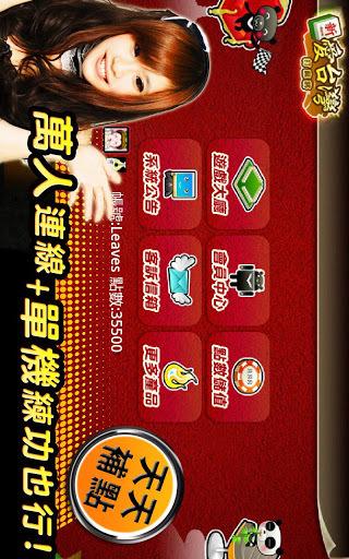 玩棋類遊戲App|愛台灣打麻將(单机版)免費|APP試玩