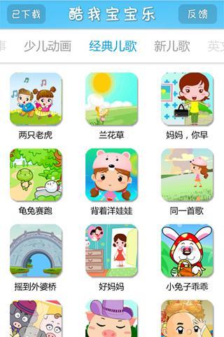 【免費媒體與影片App】酷我宝宝乐-APP點子