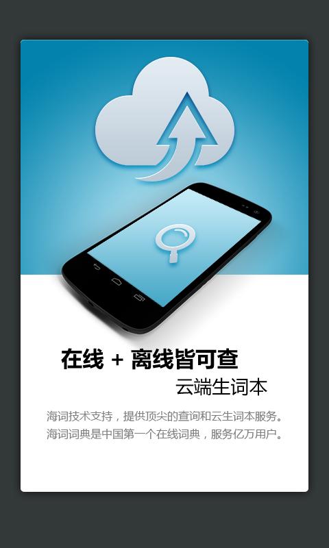 【免費生產應用App】外研社意大利语词典-APP點子