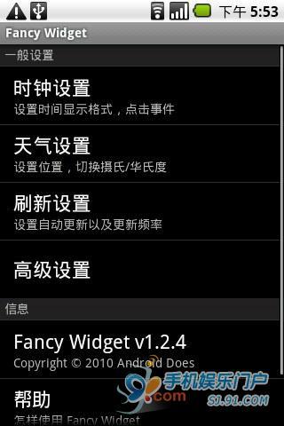 Fancy Widget 桌面时间天气插件