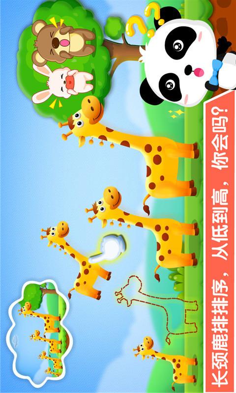 宝宝学排序-宝宝巴士-应用截图