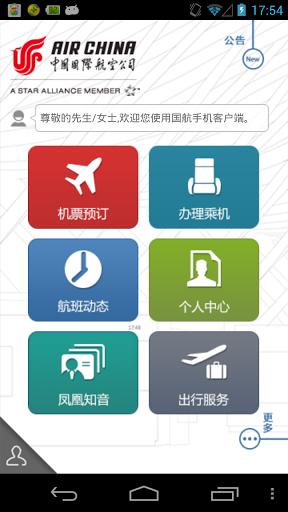 中国国航-应用截图