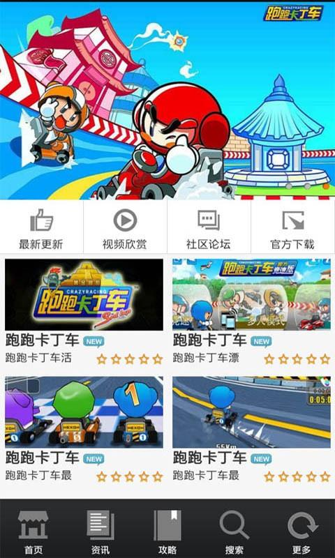 【免費模擬App】跑跑卡丁车游戏辅助攻略-APP點子