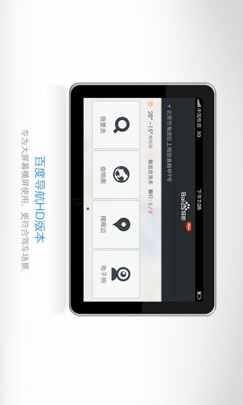 百度导航HD版-应用截图