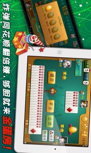 玩棋類遊戲App|掼蛋免費|APP試玩