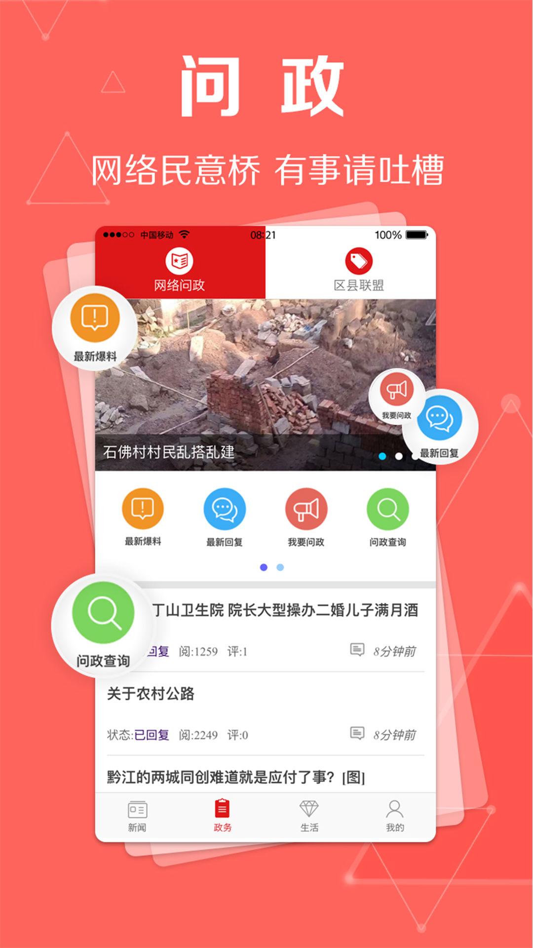 重庆-应用截图