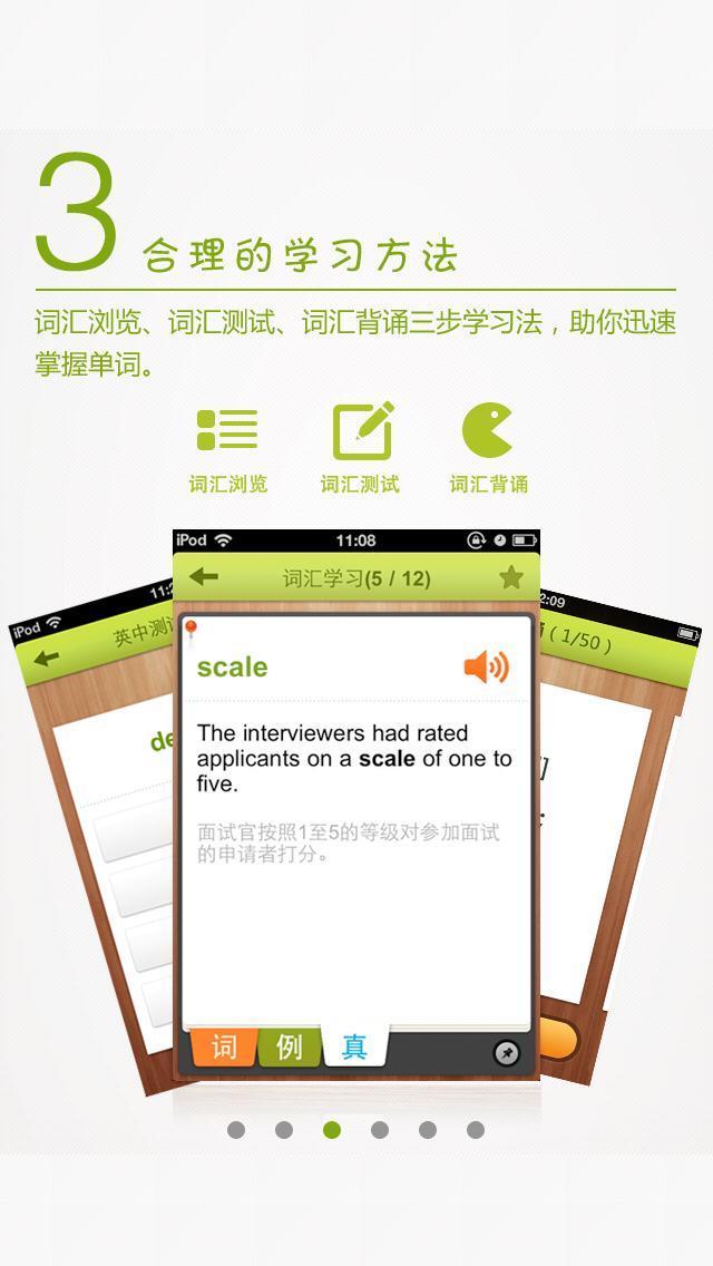 考研真题词汇|玩生產應用App免費|玩APPs
