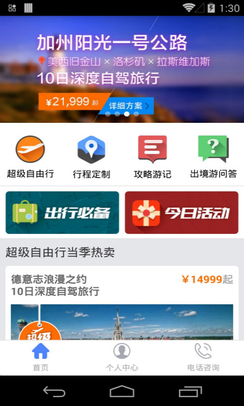 義大遊樂世界 - 台灣旅遊景點