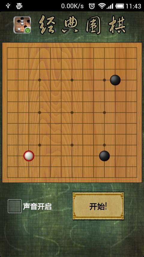 围棋 经典版