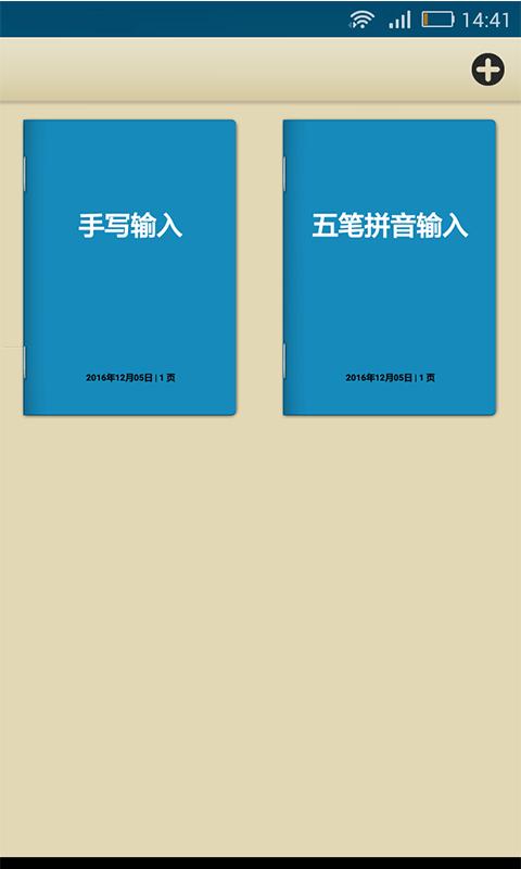 中文手写输入-应用截图
