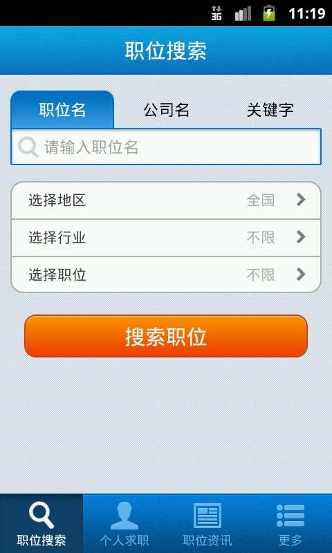 【免費生產應用App】九博人才网-APP點子