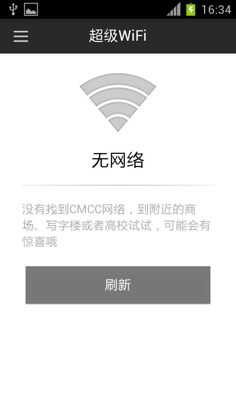 超级WiFi 工具 App-愛順發玩APP