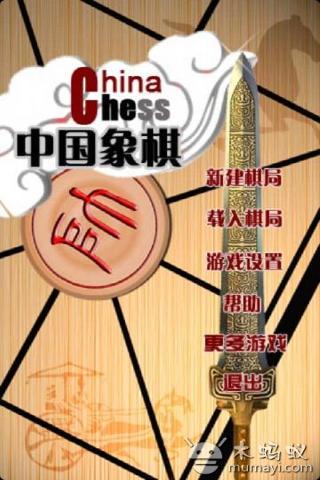 中国象棋 豪华版