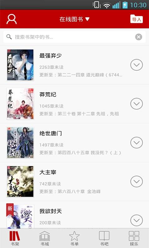 【免費生活App】快读免费小说-APP點子