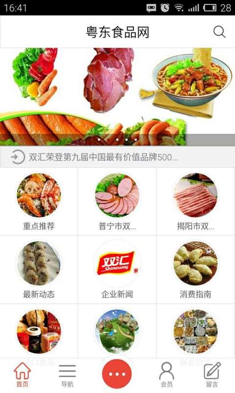 粤东食品网