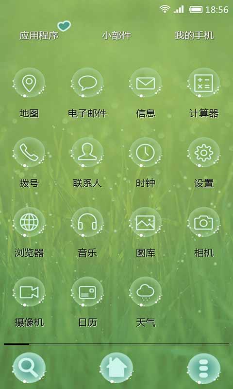 护眼绿-91桌面主题-应用截图