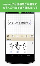 mazec2日语手写输入