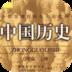 中国历史朝代皇帝列表大全 生產應用 LOGO-玩APPs