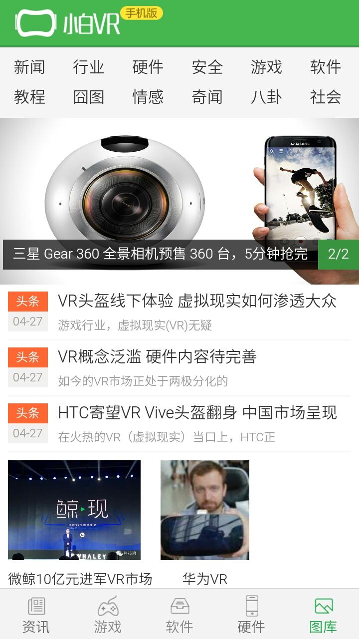 小白VR-应用截图