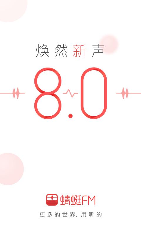 蜻蜓FM-应用截图
