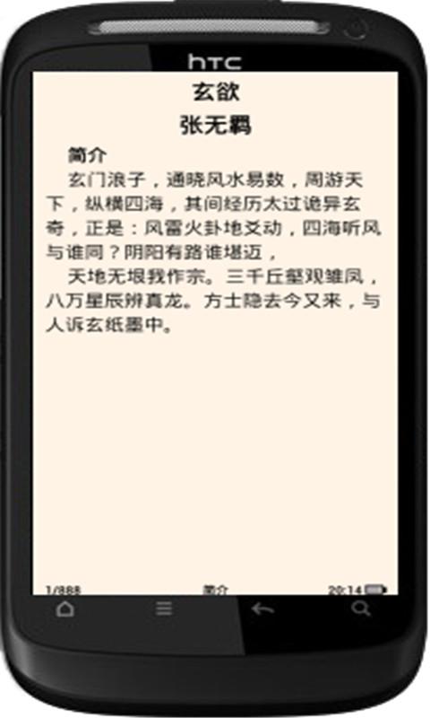 玄欲|玩模擬App免費|玩APPs