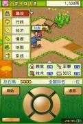 大江户之城 中文版